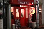俺の餃子 三宮店