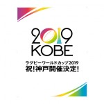 6/14(日)兵庫県フェニックスラグビーフェスティバル開催@神戸総合運動公園
