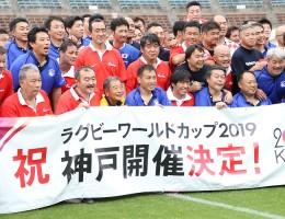 写真は昨年の神戸製鋼OB対ワールドOBのチャリティーマッチ後に撮影されたもの。