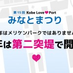 2016年7月17日(日)・18日(月・祝)第15回神戸みなとまつり開催
