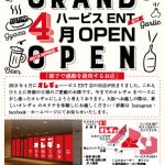 2018年4月16日(月)オレギョ  ハービスENT店OPEN