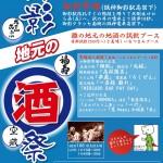 2018.9/9(日)御影市場 旨水館『地元酒祭り』